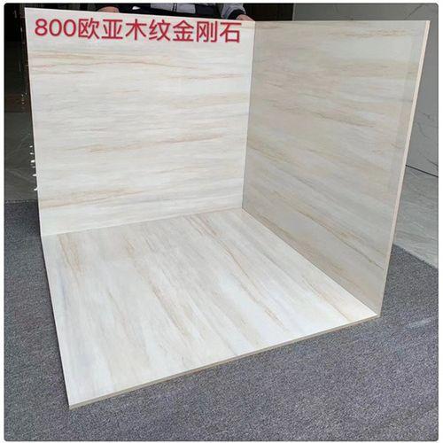 地板砖瓷砖800x800客厅全瓷欧亚木纹金刚大理石灰木纹