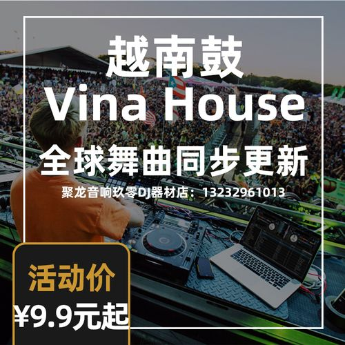 全英文HOUSE精选越南鼓跳舞专辑