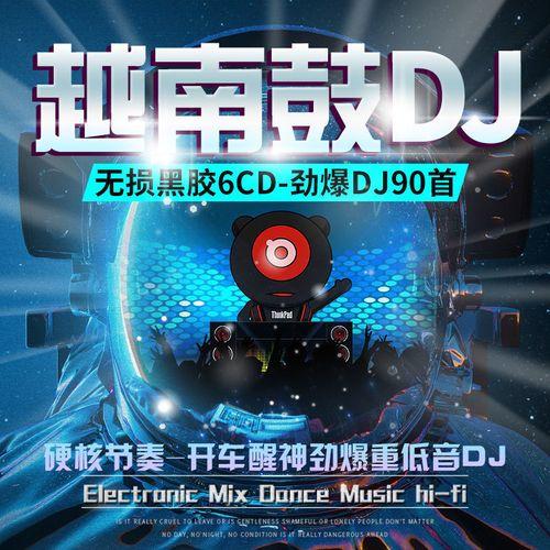 梅州DJ广仔-精选重低音电音越南鼓慢摇串烧