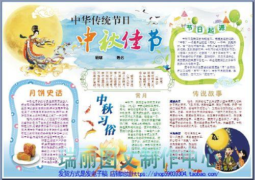 中秋节小报模板传统节日习俗起源手抄报板报中秋佳节