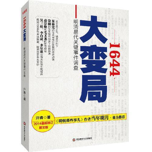 1644大变局-明清易代关键汗青 著9787550415874西南财经大学