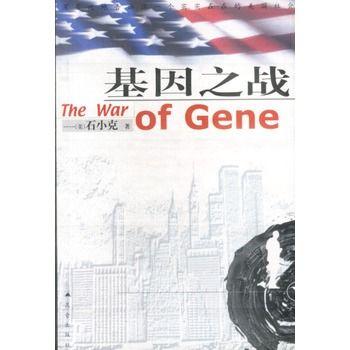 基因之战 石小克 昆仑出版社 9787800405730