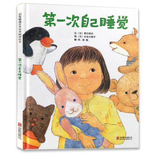 6周岁儿童绘本幼儿故事书宝宝启蒙图画书幼儿园绘本早教书籍儿童读物