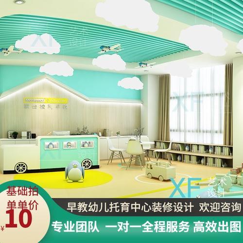 艺术培训机构装修设计师纯设计3d效果图制作早教亲子教育培训中心