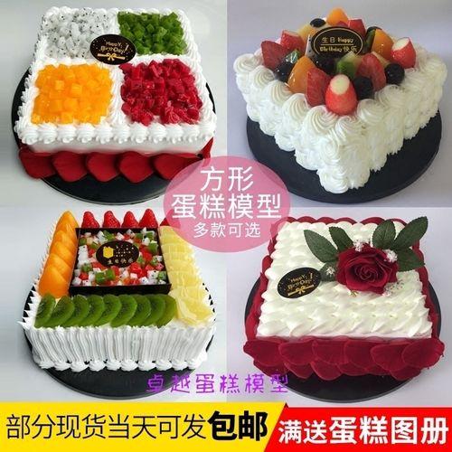 仿真蛋糕模型 水果蛋糕样品生日蛋糕方形生日快乐蛋糕