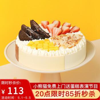 熊猫不走蛋糕四大美人创意网红甜品下午茶草莓水果芒果慕斯生日蛋糕