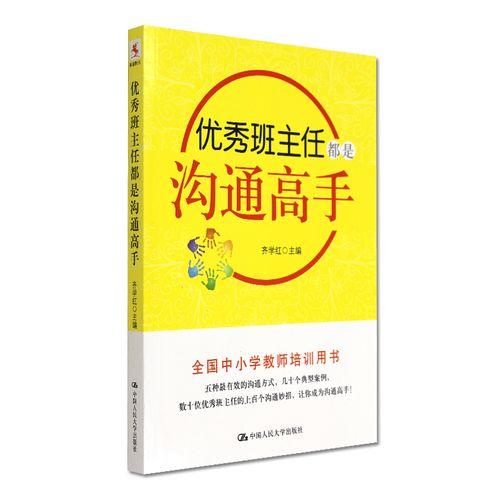 班主任都是沟通高手 齐学红 优*班主任的上百个沟通妙招 源创图书中国