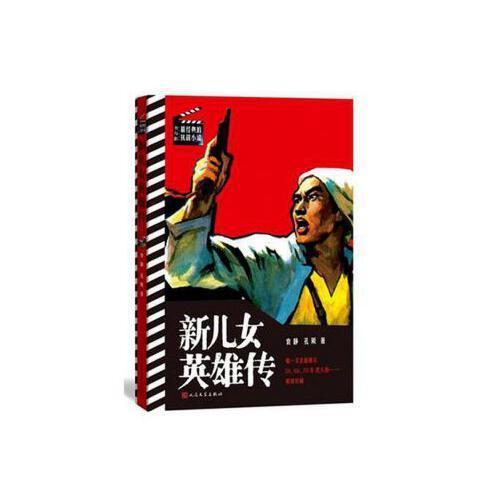 新儿女英雄传 书与影——*经典的抗战小说