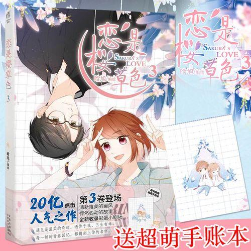 恋是樱草色3 樱草色般浪漫的少女漫画怦然心动的恋爱故事清新恋是樱草