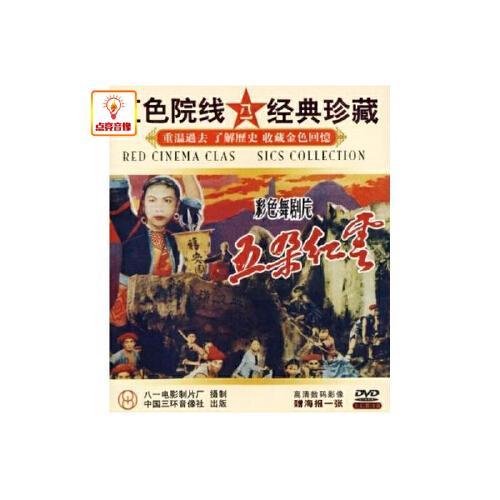 正版电影 五朵红云 正版 dvd