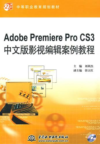 adobe premiere pro cs3 中文版影视编辑案例教程 (赠1dvd)(电子制品