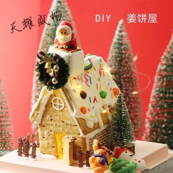 姜饼屋diy材料组装成品包儿童圣诞节礼物手工小房子饼干网红零食 手工