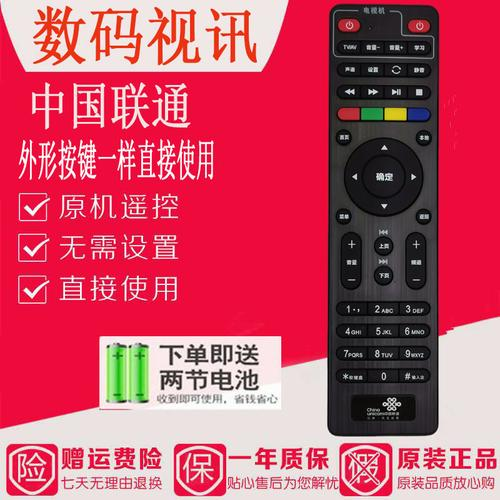 中国联通智慧沃家数码视讯q5q7机顶盒遥控器四川