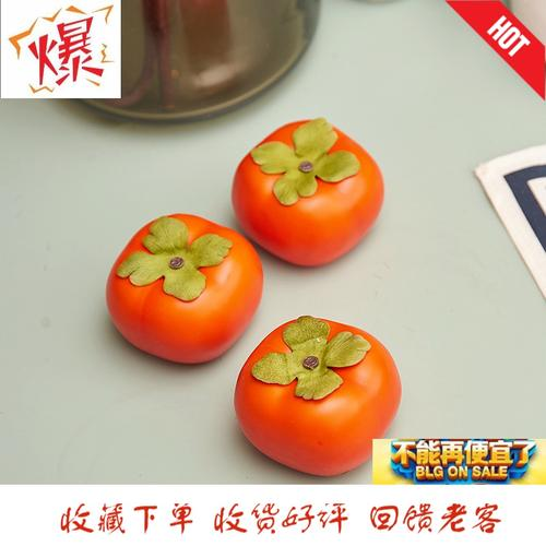 仿真水果模型柿子果蔬食品食物玩具家居橱柜橱窗装饰