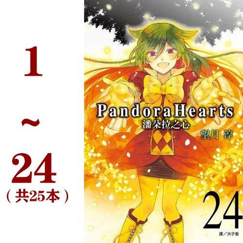 预售 潘朵拉之心1-24完+8.