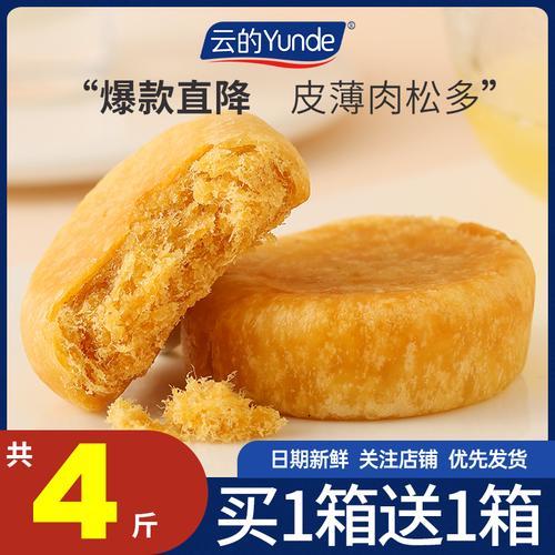 爱乡亲云的肉松饼2斤早餐手撕面包宿舍耐吃零食小吃