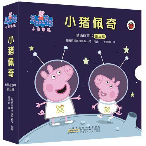 小猪佩奇绘本书 动画故事书 第三辑 儿童绘本3-5-6周岁 宝宝睡前故事
