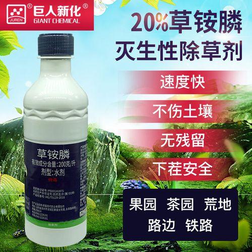 草铵膦除草剂20%牛筋草灭绿灭荒除草剂   乔昌