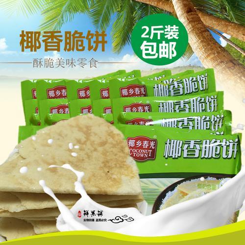 包邮春光 椰香脆饼1000g(2斤) 椰奶椰子薄饼海南特产 散装酥饼干