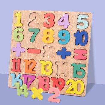 儿童玩具数字字母形状认知配对版立体拼板对数板早教木制宝宝玩具亲子