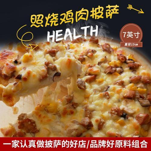 7英寸照烧鸡肉披萨速冻比萨 微波炉电饼铛pizza 半