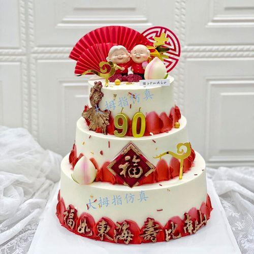 三层祝寿仿真蛋糕 大寿寿桃老爷老太生日蛋糕模型