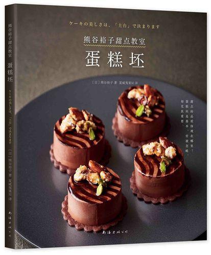 熊谷裕子甜点教室:蛋糕坯 蛋糕面包甜点制作大全烤箱美食烹饪初学君之