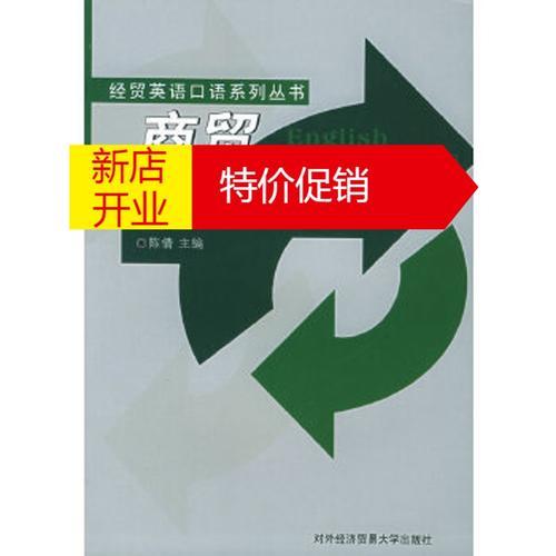 鹏辰正版商贸英语对话——经贸英语口语系列丛书陈倩对外经济贸易大学