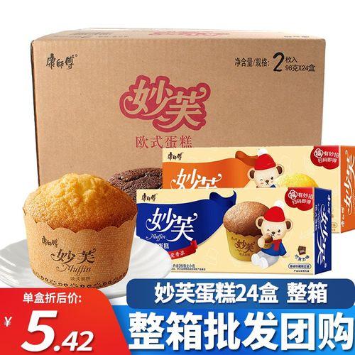 【顺丰快递】康师傅妙芙蛋糕96g*24盒整箱批发巧克力味奶油味香芋味