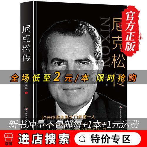 【特价专区】尼克松传第三十七任美国总统打开中美关系大门的第一人
