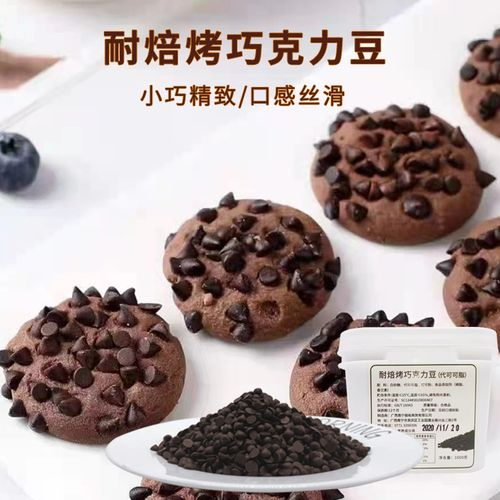 雄裕高新耐高温烘焙黑巧克力豆曲奇饼干蛋糕装饰材料