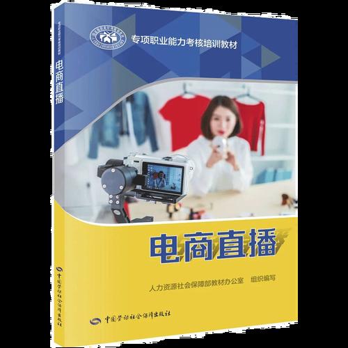 电商直播核心知识与技能 直播带货 网红打造直播营销网络主播培训书