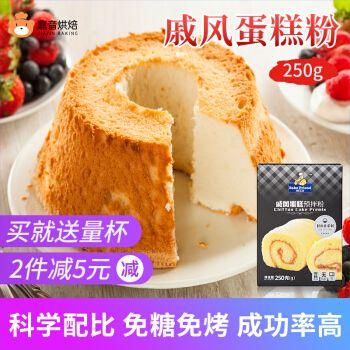 diy戚风蛋糕原料套餐 烘焙预拌粉蛋糕材料生日套装新手电饭锅做蛋糕胚
