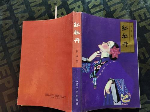 【二手9成新】红牡丹 林语堂