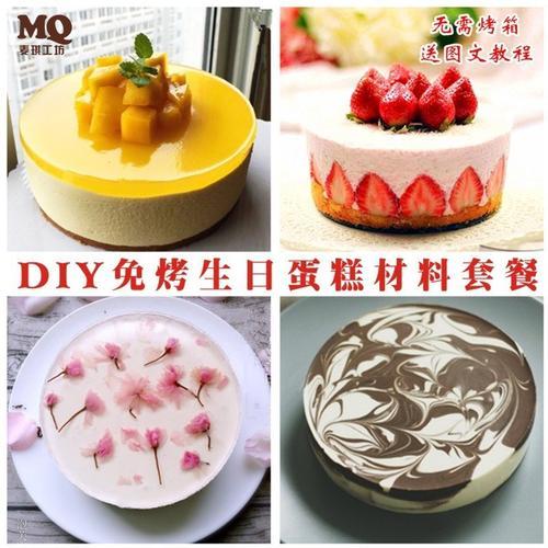 免烤草莓芒果慕斯蛋糕套餐diy提拉米苏冻芝士自制生日