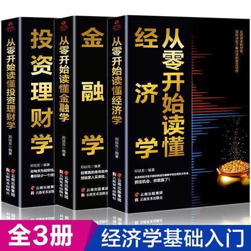 投资理财全3册 从零开始读懂金融学经济学投资理财学