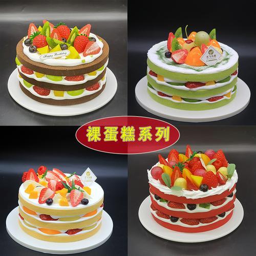 仿真蛋糕模型新款裸蛋糕慕斯生日蛋糕样品橱窗摆设