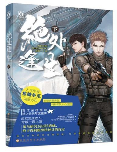 现货正版 绝处逢生(下)焦糖冬瓜长篇小说中国当代小说