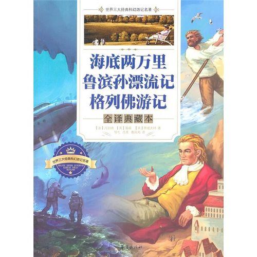 包邮/(dswh)t 海底两万里 鲁滨孙漂流记 格列佛游记:全译典藏本/华夏