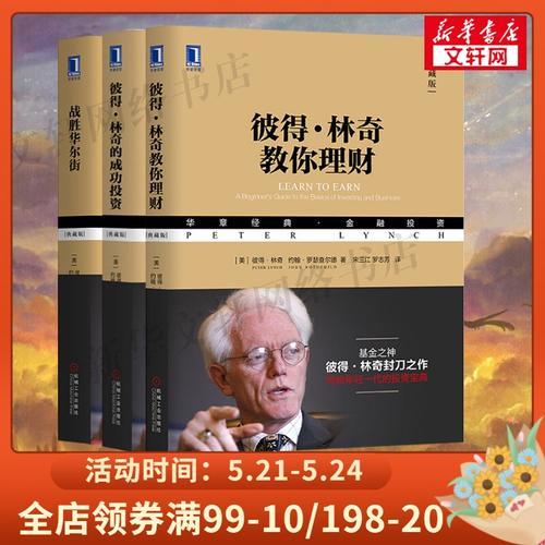 彼得林奇的成功投资+战胜华尔街+彼得林奇教你理财(全