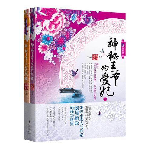 神秘王爷的爱妃 上下册 淡月新凉 著 重庆出版社