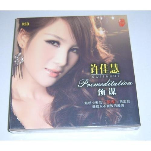 正版^^正版^ 许佳慧:预谋 cd 魔音唱片