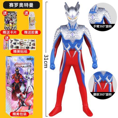 奥特曼儿童玩具套装多关节可动宇宙超人赛文泰罗人偶