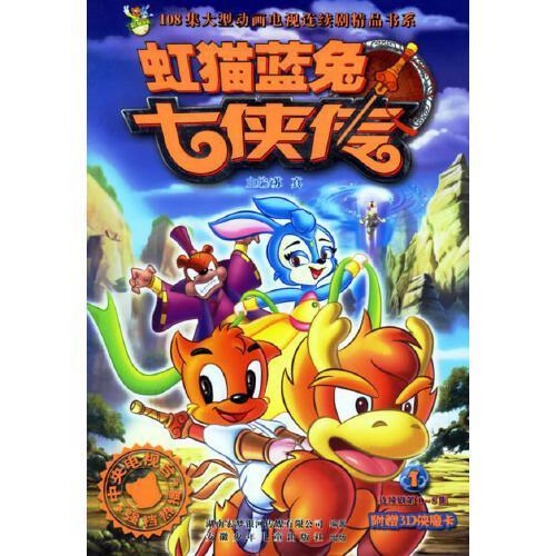 虹猫蓝兔七侠传1【正版】