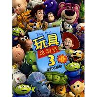 玩具总动员3:电影收藏册【正版图书 放心购买】