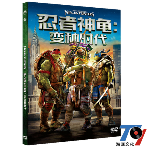 正版 忍者神龟变种时代dvd真人版经典漫画电影欧美科幻片碟片