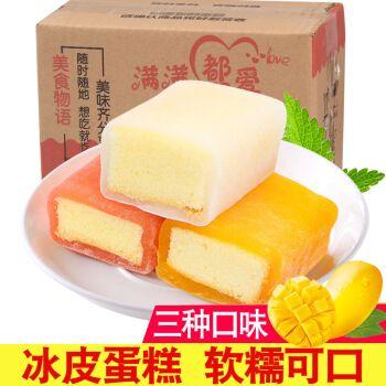 冰皮蛋糕 网红甜品小吃 西式糕点心学生早餐面包蛋糕
