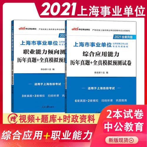 全套2本中公教育2021年上海市事业单位考试综合应用能力职业能力倾向