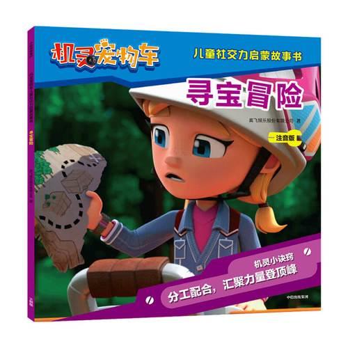机灵宠物车 幼少儿童社交能力培养启蒙故事书 寻宝冒险 奥飞娱乐 著