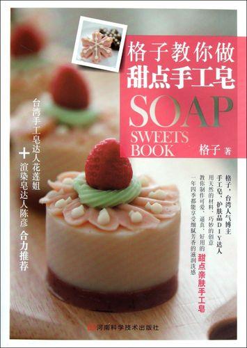 格子教你做甜点手工皂(附光盘)